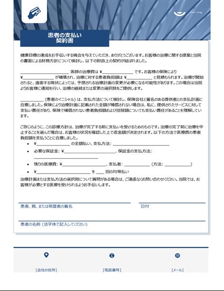 医療用の患者の支払契約書