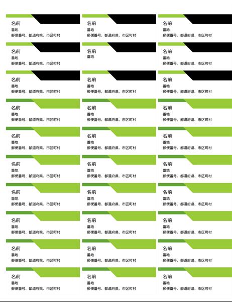 太字ロゴの住所ラベル (1 ページあたり 30 枚)