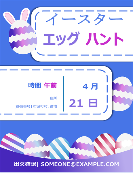 Blue Easter egg hunt flyer