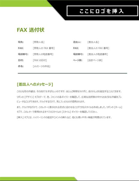 目立つロゴ FAX 送付状
