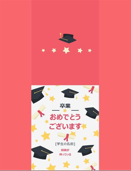 卒業の帽子を脱ぐ卒業カード