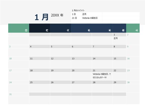 強調表示されたモダンなカレンダー