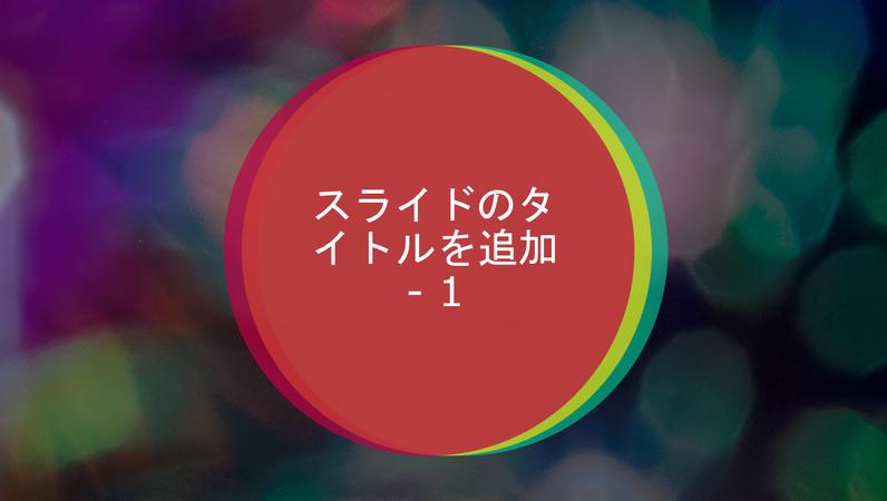 アニメーション化されたタイトルの円