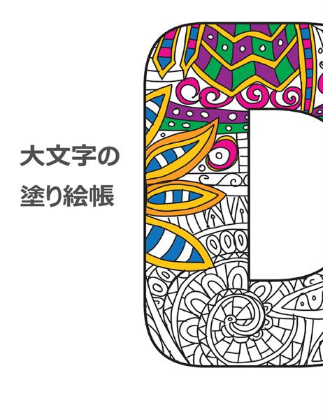 大文字の塗り絵
