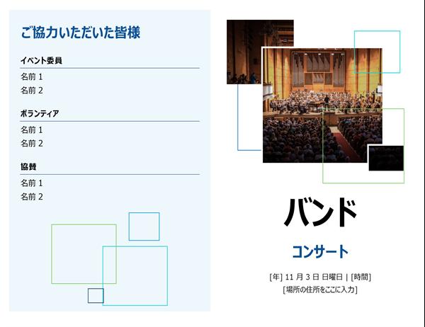 楽団のコンサート プログラム