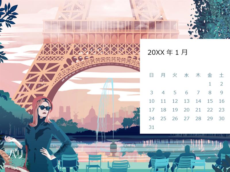 都市景観の月間カレンダー