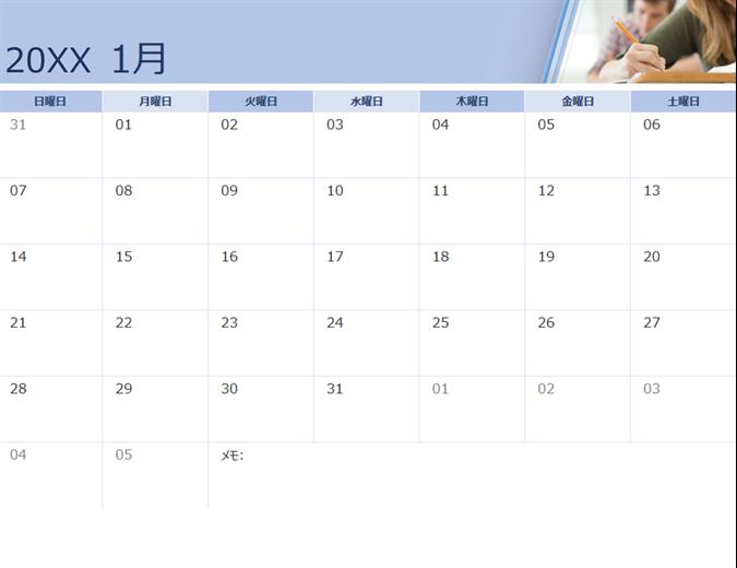 写真入り学校カレンダー