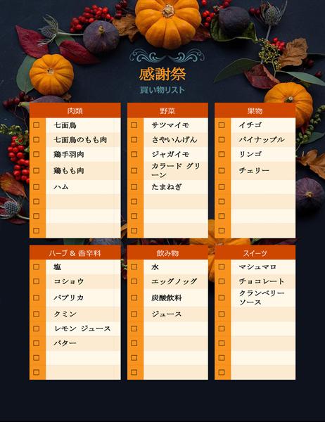 感謝祭の買い物リスト