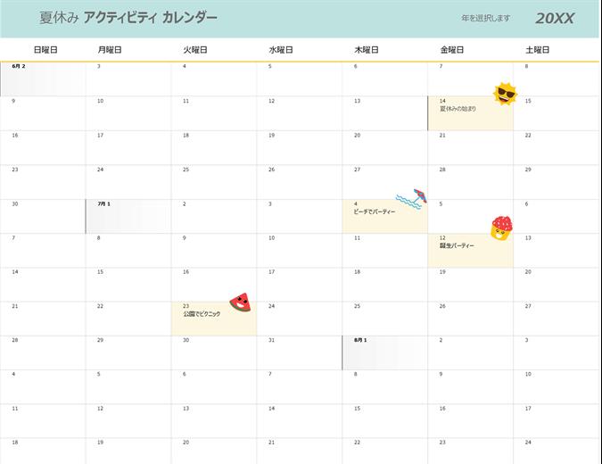 夏休みのカレンダー