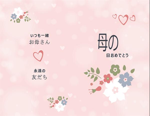 かわいいピンクの母の日のカード