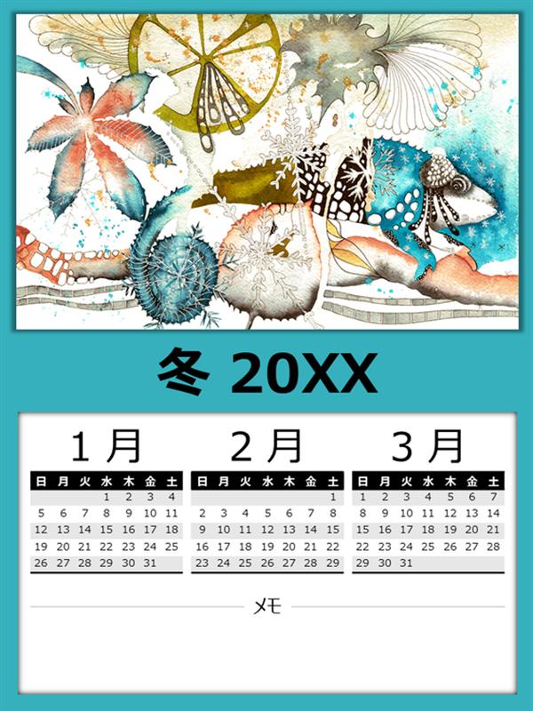 カメレオンのカレンダー (四半期)