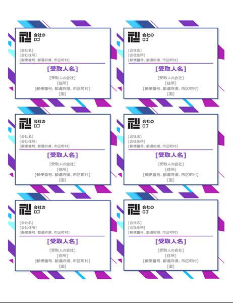 紫のグラフィック ラベル (1 ページあたり 6)