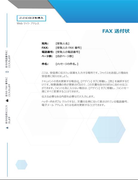 六角形モチーフの FAX 送付状