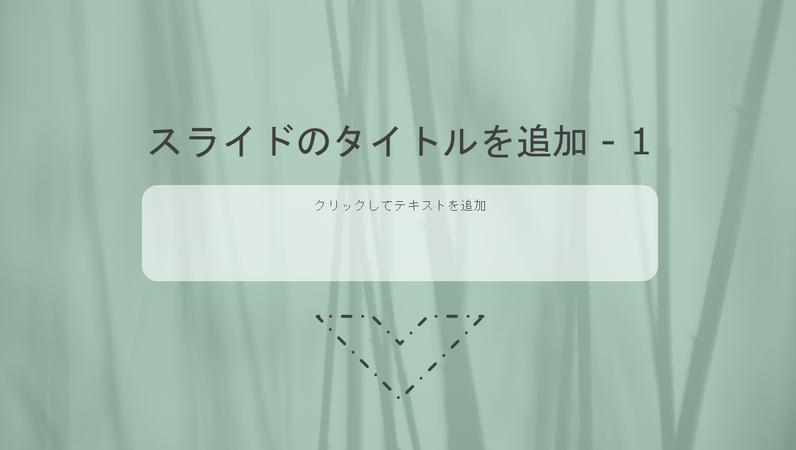 アニメーション化された草のスライド