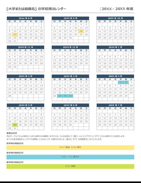 学校用年間カレンダー