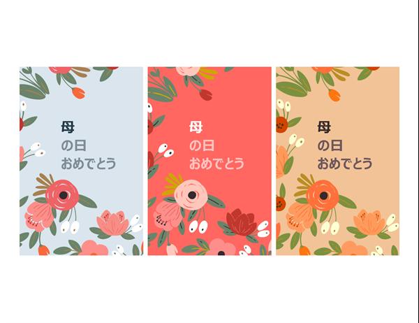 エレガントな花柄の母の日のカード