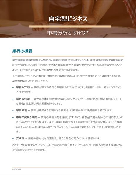 ホーム ビジネス市場分析と SWOT
