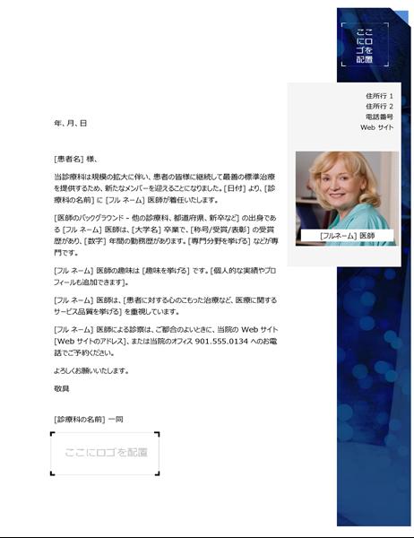 医療関連プロバイダーの紹介レター