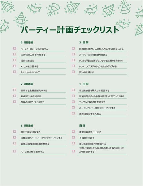パーティー計画チェックリスト
