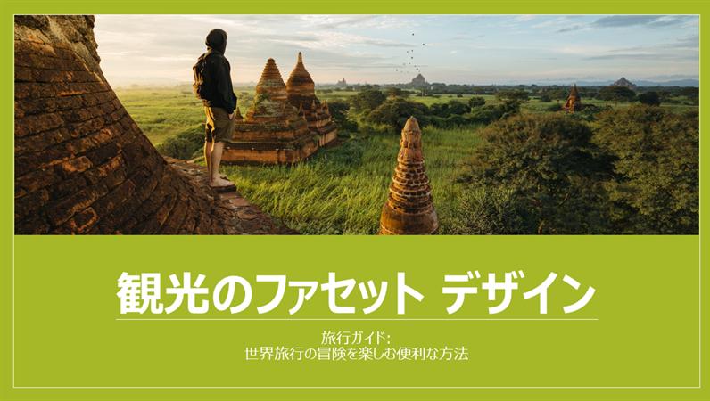 観光のファセット デザイン