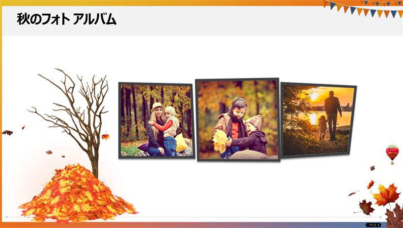 秋のフォト アルバム