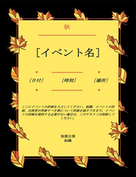 紅葉イベントのチラシ