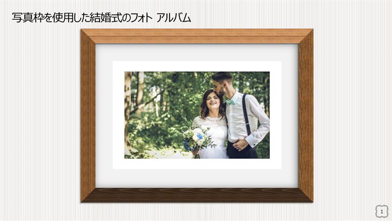 写真枠を使用した結婚式のフォト アルバム