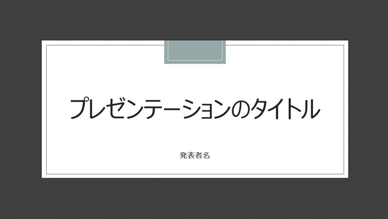シャボンのデザイン
