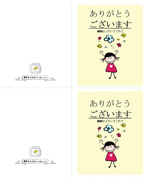 小さな女の子のお礼カード