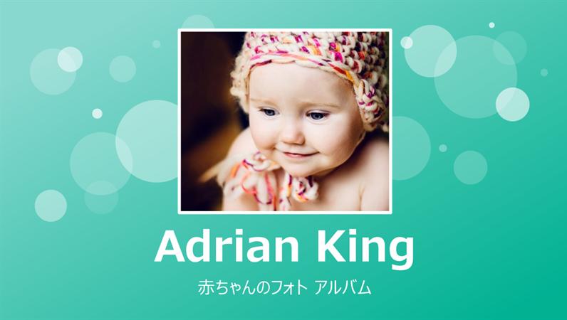赤ちゃんのファースト イヤー フォト アルバム
