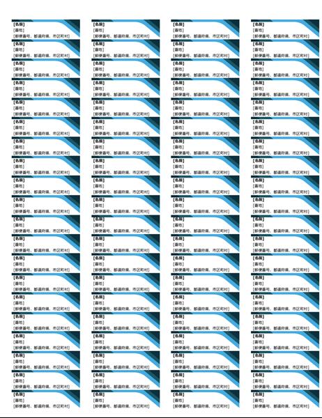 青いラベル (1 ページあたり 80 枚)