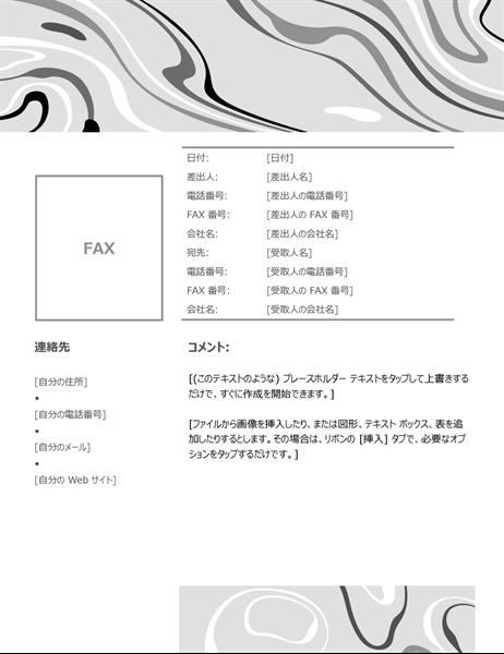 渦巻き状の白黒 FAX 送付状