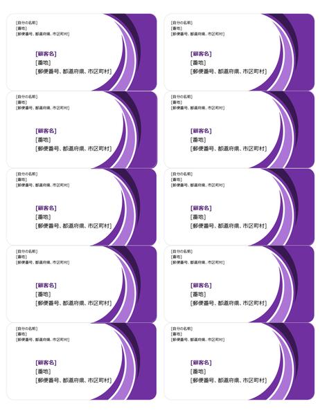 紫色の配送ラベル (1 ページあたり 10 枚)