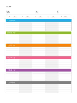 週間課題予定表
