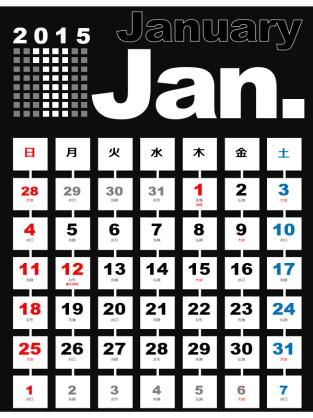 2015 年の月間カレンダー (旧暦六曜入り、日曜~土曜)