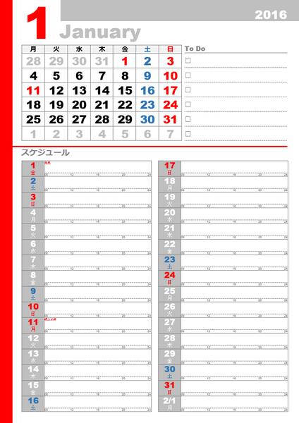 2016 年の月間プランニング カレンダー (祝日入り、月曜~日曜)