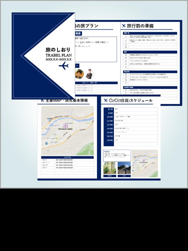 旅のしおり(A42つ折り・シンプル)