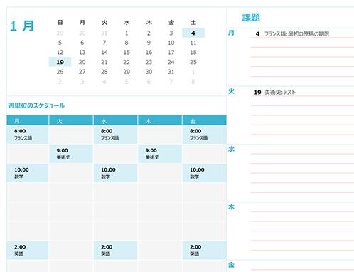 学生用カレンダー (月曜日始まり)