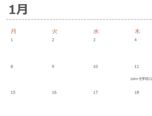 エバーグリーン カレンダー タブ (白)