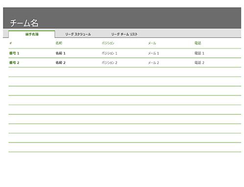 スポーツの選手名簿とスケジュール