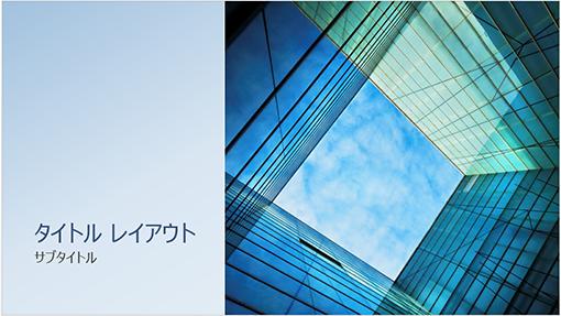 ガラスの窓をあしらったビジネス マーケティング プレゼンテーション (ワイドスクリーン)