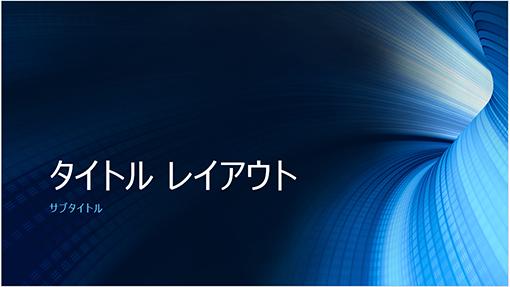 デジタル ブルーのトンネルのビジネス プレゼンテーション (ワイドスクリーン)