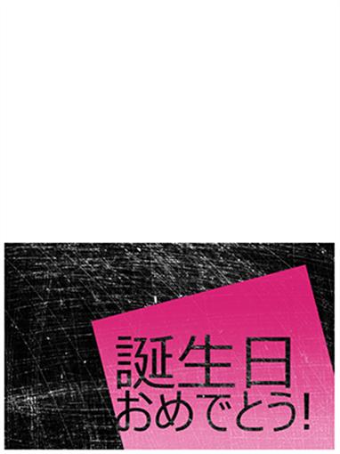 誕生日カード、かすり模様の背景 (ピンク、黒、二つ折り)