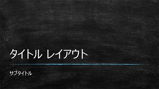 黒板のデザインの教育向けプレゼンテーション (ワイド画面)