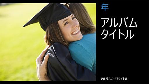 卒業用フォト アルバム、黒 (ワイド画面)