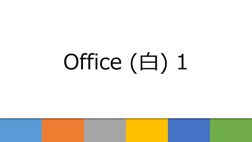 Office (白) 1