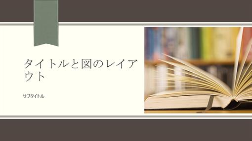 教育機関向けプレゼンテーション (ワイド画面)
