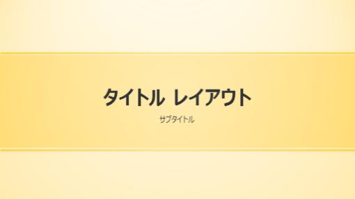 黄色い帯のデザインのプレゼンテーション (ワイド画面)