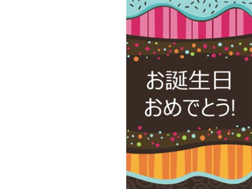 誕生日カード - 水玉とストライプ (子供向け、二つ折り)