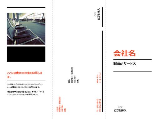 三つ折りのビジネス用パンフレット (黒、赤のデザイン)